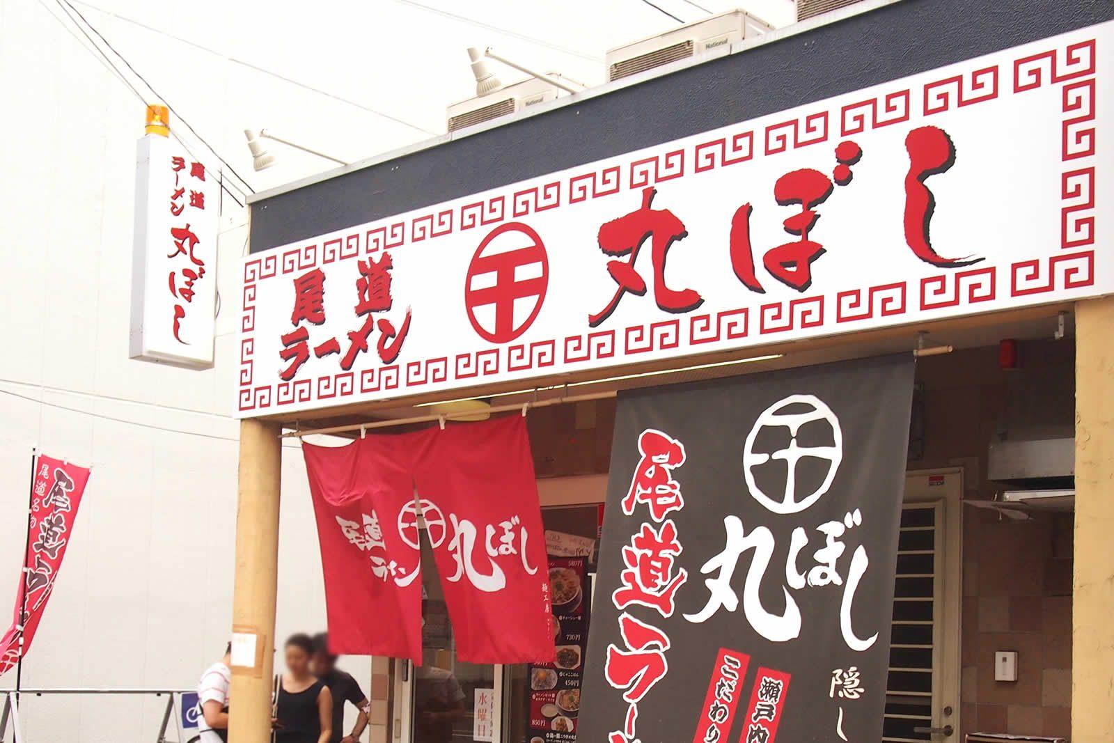 広島県尾道市の人気ラーメン店 丸ぼし
