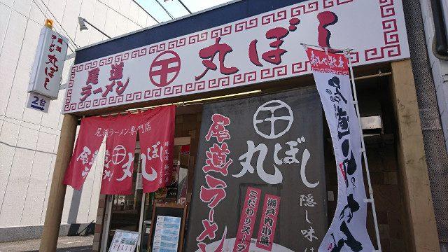 尾道市のラーメン店 丸ぼしの外観